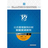 公共管理案例分析实验实训教程 胡晓东 9787568013536
