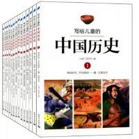 写给儿童的中国历史(1-14 共14册)