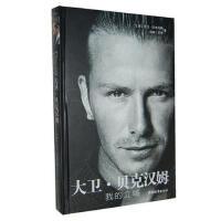 【旧书二手书8新正版】 大卫.贝克汉姆:我的立场 大卫贝克汉姆  9787507415612