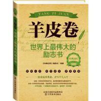 经典读库羊皮卷世界上最伟大的励志书探索成功奥秘改写平凡人