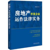 【二手旧书8成新】房地产开发企业运作法律实务 宋安成著 9787509345863