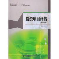 【二手旧书8成新】投资项目评估(第三版 简德三 9787564225469