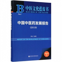 中医文化蓝皮书 中国中医药发展报告(2019)社科文献 毛嘉陵 主编