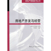 【二手书9成新】 房地产开发与经营 严国�� 中国建筑工业出版社 9787112102655