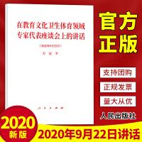 在教育文化卫生体育领域专家代表座谈会上的讲话(2020)人民出版社 32开单行本