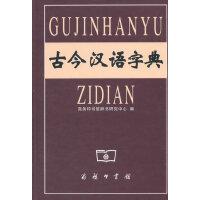 古今�h�Z字典