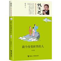 接力出版社 钱文忠给孩子的国学励志书系列 做个改变世界的人:治国篇