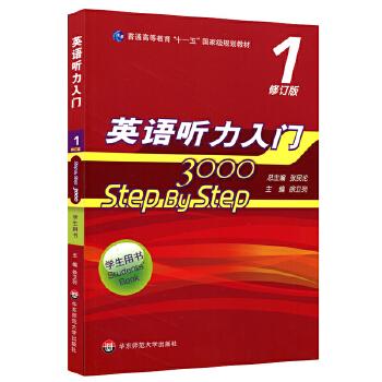 英语听力入门3000 修订版 学生用书1 (Step By Step中国英语教学史上非常具有影响力的经典听力教材)