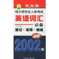 硕士研究生入学考试英语词汇必备--速记・活用・精练
