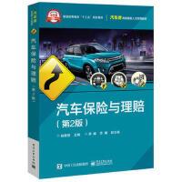 【二手旧书8成新】汽车保险与理赔(第2版 赵颖悟 9787121323232