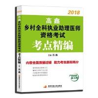 高鑫2018乡村全科执业助理医师资格考试考点精编 高鑫 9787304091729