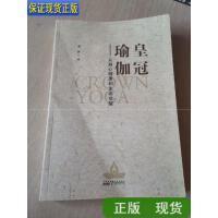 【二手旧书9成新】皇冠瑜伽:从身心健康到生命觉醒 /潘麟 黄山书社