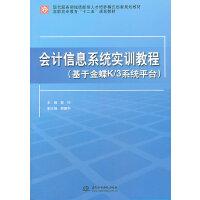 会计信息系统实训教程(基于金蝶K/3系统平台)(现代服务领域技能型人才培养模式创新规划教材)