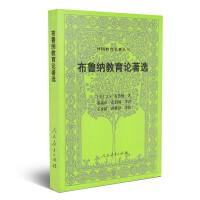 外国教育名著丛书 布鲁纳教育论著选