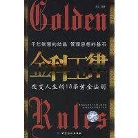 【旧书二手书8新正版】 金科玉律:改变人生的18条黄金法则 西武   9787506438223 中