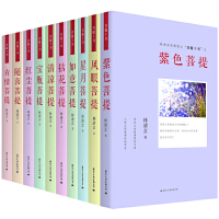 菩提十书(全10册)