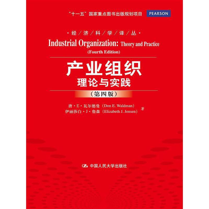 """产业组织:理论与实践(第四版)(经济科学译丛;""""十一五""""国家重点图书出版规划项目)"""