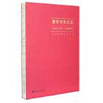 紫砂文化日历