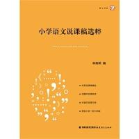 梦山书系 小学语文说课稿选粹9787533464202