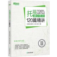 【官方直营】托福满分范文120篇精讲 托福满分范文 TOEFL高分 托福满分范文120篇精讲 托福考试 托福写作 新东