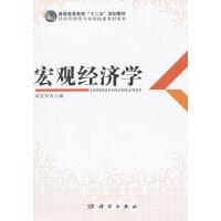 【二手旧书8成新】宏观经济学 荣宪屏 9787030349194