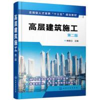 【二手旧书8成新】高层建筑施工(第二版(杨国立 杨国立 9787122274861