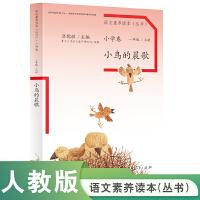 小鸟的晨歌 语文素养读本(丛书)小学卷1 温儒敏主编