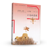 语文素养读本 小学卷1 小鸟的晨歌
