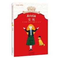 摆渡船当代世界儿童文学金奖书系 安妮