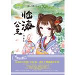意林:小小姐公主天下系列10--临海公主·卿云志(壹)