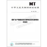 MT 405-1995 煤矿生产调度自动交换电话总机通用技术条件