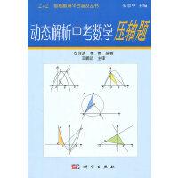 动态解析中考数学压轴题(配光盘)