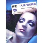 解密--人像&魅态摄影(附DVD光盘1张)