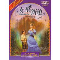 女巫新娘(传世今典.幻想小说2)
