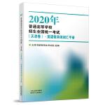 2020年普通高等学校招生全国统一考试(天津卷)・英语常用词词汇手册 预售期截止到2019年12月15日,预计发货时间2020年1月上旬