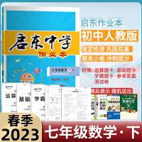 新版2021春启东中学作业本七年级数学下册R人教版 初一数学练习册 同步练习册