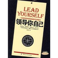 【二手旧书8成新】领导你自己 9787506445764