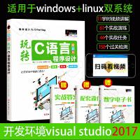 玩转C语言程序设计 计算机程序语言书籍 C语言程序语言设计指南 电脑计算机程序设计零基础学C语言从入门到精通C语言入门