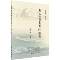 现货 浙江中医临床名家・叶熙春 科学出版社 范军芬