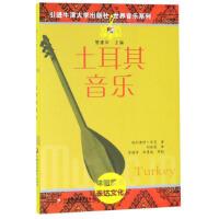土耳其音乐 埃利奥特・贝茨,管建华,刘咏莲 9787549960354