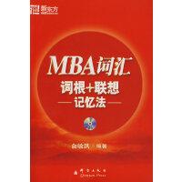 MBA词汇词根+联想(记忆法)(附光盘)――新东方大愚英语学习丛书