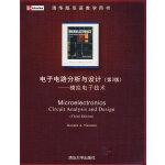 电子电路分析与设计(第3版)模拟电子技术