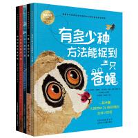 科学艺术认知系列(套装5册)