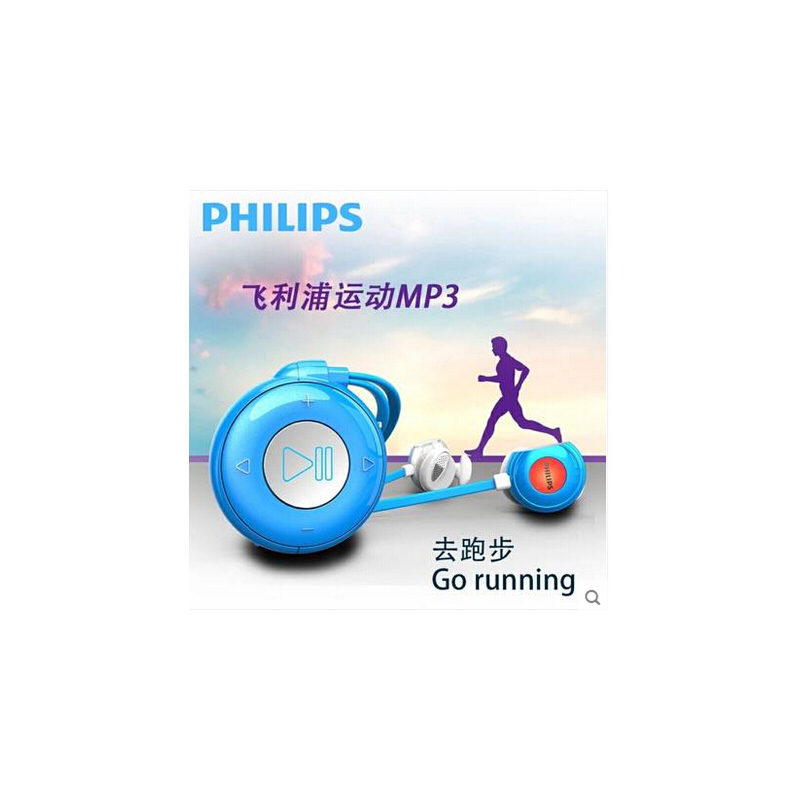 飞利浦SA5208 8G运动型跑步播放器迷你MP3 高品质无损HIFI mp3 新概念耳机 闪烁呼吸灯 飞利浦正品