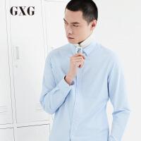 【GXG过年不打烊】GXG男装 春季男士时尚休闲潮流浅蓝色衬衣修身长袖衬衫