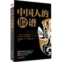 【二手旧书8成新】中国人的脸谱 (美)亚瑟?亨?史密斯 9787550232051