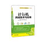 计算机网络技术与应用 肖仁锋、尤凤英、刘洪海、李兴福、刘晓玲、韦银、王冰 9787302421511