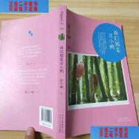 【二手旧书9成新】张小娴Channel A 04:我们都是丑小鸭 /张小娴 北京十月文艺出版?