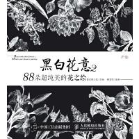 黑白花意2――88朵超纯美的花之绘