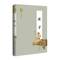 庄子(国学经典丛书・名家注译本)